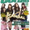 guitar201110
