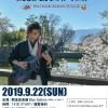 おさむらいさん ミニライブ・クリニック 〜HM-OSAMURAISAN 発売記念〜